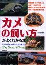 【新品】【本】カメの飼い方がよくわかる本 ミドリガメからリクガメまで 霍野晋吉/監修
