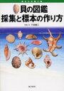 【新品】【本】貝の図鑑採集と標本の作り方 海からの贈り物 行田義三/写真と文