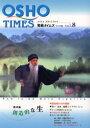 【新品】【本】和尚タイムズ アジア版 Vol.8 パルヴァ/〔ほか〕訳 OSHOサクシン瞑想センター/編集