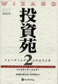 【新品】【本】投資苑 2 アレキサンダー・エルダー/著