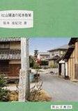 【新品】【本】【2500以上購入で】おかやま山陽道の拓本散策 坂本 亜紀児 著