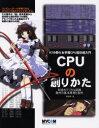 【新品】【本】CPUの創りかた IC10個のお手軽CPU設計超入門 初歩のデジタル回路動作の基本原理
