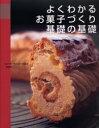 【新品】【本】よくわかるお菓子づくり基礎の基礎 エコール・キュリネール国立/著