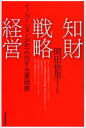 【新品】【本】知財戦略経営 イノベーションが生み出す企業価値 岡田依里/著