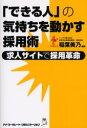 【新品】【本】「できる人」の気持ちを動かす採用術 求人サイトで採用革命 稲葉美乃/監修