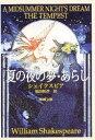 【新品】【本】夏の夜の夢・あらし シェイクスピア/〔著〕 福田恒存/訳