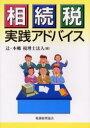 【新品】【本】相続税実践アドバイス 辻・本郷税理士法人/編