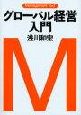 【新品】【本】グローバル経営入門 浅川和宏/著