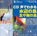 【新品】【本】CD声でわかる水辺の鳥・北や南の鳥 日本野鳥の会 編