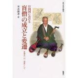 【新品】【本】【2500以上購入で】日向国における盲僧の成立と変遷 盲僧史への一視座として 末永和孝/著