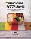 【新品】【本】栄養バランス満点カラフルお弁当 伊藤睦美/料理