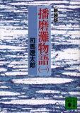 【新品】【本】【2500以上購入で】播磨灘物語 1 新装版 司馬遼太郎/〔著〕