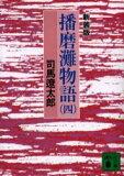【新品】【本】【2500以上購入で】播磨灘物語 4 新装版 司馬遼太郎/〔著〕