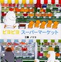 【新品】【本】ピヨピヨスーパーマーケット 工藤ノリコ/著
