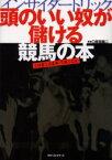 【新品】【本】頭のいい奴が儲ける競馬の本 インサイダートリック 原田竜二/著
