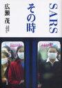 【新品】【本】SARSその時 広瀬茂/著 大利昌久/医療監修