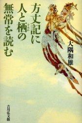 【新品】【本】方丈記に人と栖の無常を読む 大隅和雄/著