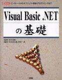 【新品】【本】【2500以上購入で】Visual Basic.NETの基礎 インストールからオブジェクト指向プログラミングまで 田中成典/監修 中山浩太郎/編 野中一希/編