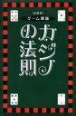 【新品】【本】カジノの法則 ゲーム理論 愛蔵版 アーサー・ファウスト/著