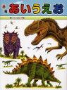 【新品】【本】恐竜あいうえお 黒川みつひろ/作絵