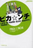 【新品】【本】【2500以上購入で】ピカ☆ンチ LIFE IS HARDだけどHAPPY J storm movie 河原雅彦/著