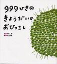 【新品】【本】999ひきのきょうだいのおひっこし 木村研/文 村上康成/絵