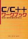【新品】【本】C/C++ワークブック 岡田謙一/〔ほか〕著