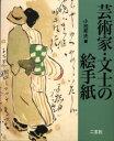 【新品】【本】芸術家・文士の絵手紙 小池邦夫/編