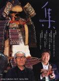 【新品】【本】【2500以上購入で】集 古美術名品「集」 Vol.21