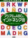 【新品】【本】世界の文字と言葉入門 4 アジア各国のABCとインドネシア語 降幡 正志 監修