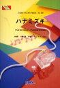 【新品】【本】楽譜 ハナミズキ 一青窈