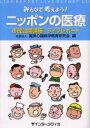 【新品】【本】みんなで考えよう!ニッポンの医療 市民公開講座ライブレポート 高階経和/監修 臨床心臓