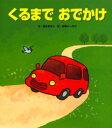 【新品】【本】くるまでおでかけ 高木あきこ/作 田頭よしたか/絵