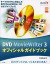 【新品】【本】DVD MovieWriter 3オフィシャルガイドブック すべてのDVDに対応したDVD MovieWriter 3の公式ガイドブック! DVDディスクは、つくるためにある! 工藤隆也/著