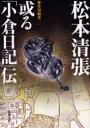 【新品】【本】或る「小倉日記」伝 松本清張/著