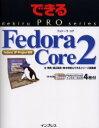 【新品】【本】Fedora Core 2 辻秀典/〔ほか〕著