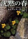 【新品】【本】沈黙の春 レイチェル・カーソン/〔著〕 青樹簗一/訳