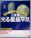 【新品】【本】月の動きがよくわかる三省堂光る星座早見 日本天文学会 編