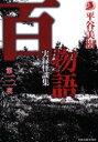 【新品】【本】百物語 実録怪談集 第3夜 平谷美樹/著