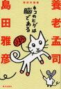 【新品】【本】ネコのヒゲは脳である 解剖学講義 養老孟司/著 島田雅彦/著