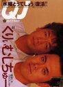 【新品】【本】クイック・ジャパン Vol.55 総力特集