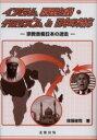イスラム原理主義・テロリズムと日本の対応 宗教音痴日本の迷走 保坂俊司/著