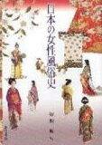 【新品】【本】【2500以上購入で】日本の女性風俗史 切畑 健 編