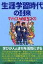 【新品】【本】生涯学習時代の到来 マナビストのまちづくり 瀬沼克彰/著
