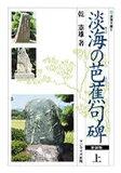 【新品】【本】【2500以上購入で】淡海の芭蕉句碑 上 新装版 乾憲雄/著