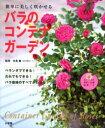 【新品】【本】バラのコンテナガーデン 簡単に美しく咲かせる 有島薫/監修