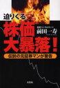 【新品】【本】迫りくる株価大暴落! 伝説の元証券マンが警告 前田一寿/著