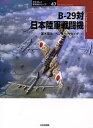 【新品】【本】B−29対日本陸軍戦闘機 高木晃治/著 ヘンリー サカイダ/著 梅本弘/訳