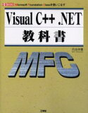 【新品】【2500以上購入で】【新品】【本】【2500以上購入で】Visual C++.NET教科書 Microsoft Foundation Classを使いこなす 片山幸雄/著