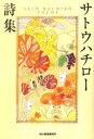 【新品】【本】サトウハチロー詩集 サトウハチロー/著